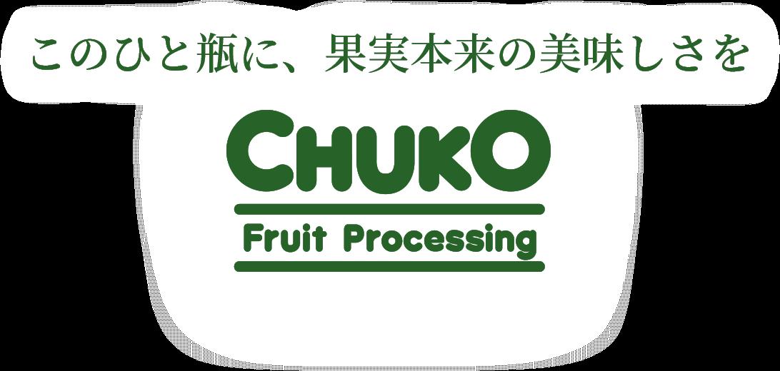 中高果実加工株式会社 長野県中野市